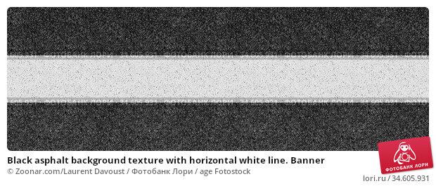 Black asphalt background texture with horizontal white line. Banner. Стоковое фото, фотограф Zoonar.com/Laurent Davoust / age Fotostock / Фотобанк Лори