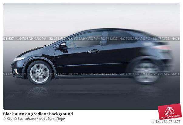 Купить «Black auto on gradient background», фото № 32271627, снято 8 апреля 2017 г. (c) Юрий Бизгаймер / Фотобанк Лори