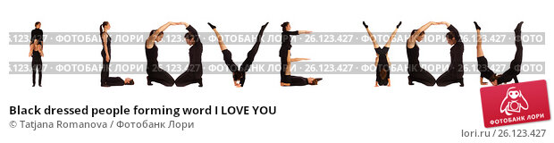 Купить «Black dressed people forming word I LOVE YOU», фото № 26123427, снято 30 июля 2012 г. (c) Tatjana Romanova / Фотобанк Лори