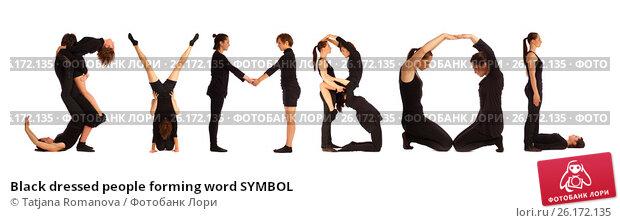 Купить «Black dressed people forming word SYMBOL», фото № 26172135, снято 30 июля 2012 г. (c) Tatjana Romanova / Фотобанк Лори
