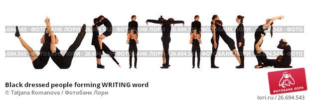 Купить «Black dressed people forming WRITING word», фото № 26694543, снято 30 июля 2012 г. (c) Tatjana Romanova / Фотобанк Лори