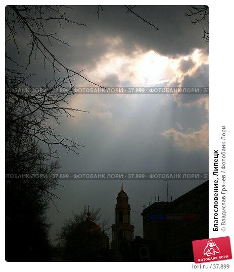 Купить «Благословение, Липецк», фото № 37899, снято 20 апреля 2006 г. (c) Владислав Грачев / Фотобанк Лори