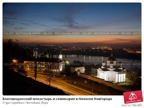 Благовещенский монастырь и семинария в Нижнем Новгороде, фото № 182407, снято 29 октября 2007 г. (c) Igor Lijashkov / Фотобанк Лори
