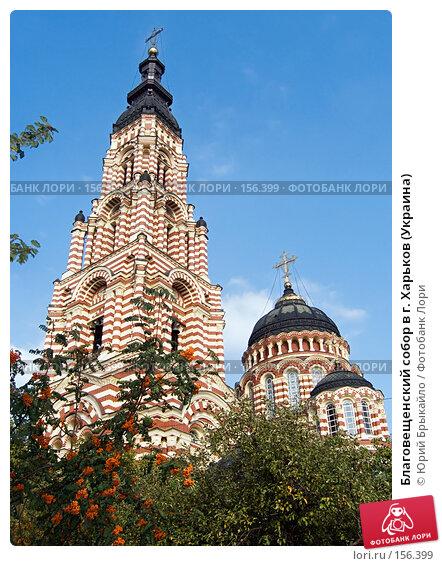 Благовещенский собор в г. Харьков (Украина), фото № 156399, снято 4 октября 2006 г. (c) Юрий Брыкайло / Фотобанк Лори
