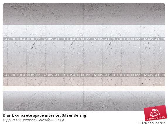 Купить «Blank concrete space interior, 3d rendering», иллюстрация № 32185943 (c) Дмитрий Кутлаев / Фотобанк Лори