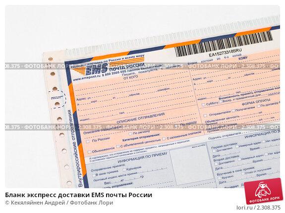 бланк экспресс почты россии