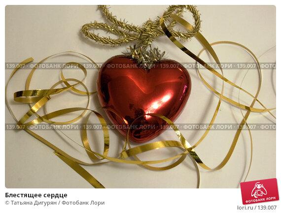 Блестящее сердце, фото № 139007, снято 5 декабря 2007 г. (c) Татьяна Дигурян / Фотобанк Лори