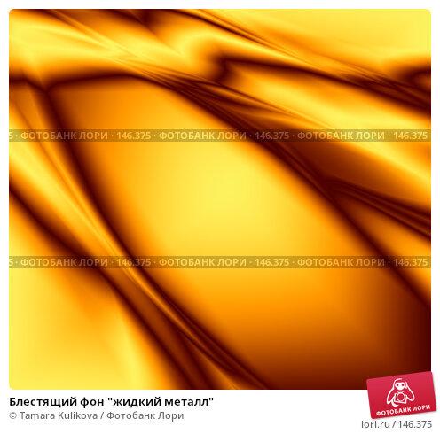 "Блестящий фон ""жидкий металл"", иллюстрация № 146375 (c) Tamara Kulikova / Фотобанк Лори"