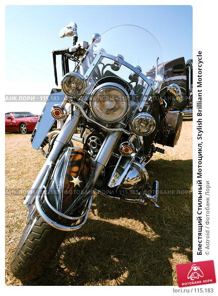 Блестящий Стильный Мотоцикл, Stylish Brilliant Motorcycle, фото № 115183, снято 11 июля 2007 г. (c) Astroid / Фотобанк Лори