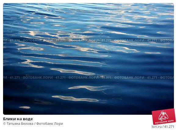 Блики на воде, фото № 41271, снято 19 июля 2006 г. (c) Татьяна Белова / Фотобанк Лори