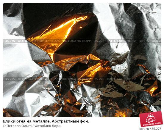Блики огня на металле. Абстрактный фон., фото № 35275, снято 23 апреля 2007 г. (c) Петрова Ольга / Фотобанк Лори