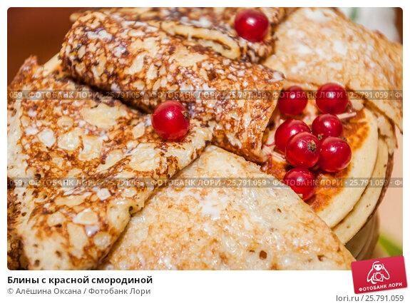 Купить «Блины с красной смородиной», фото № 25791059, снято 24 декабря 2015 г. (c) Алёшина Оксана / Фотобанк Лори