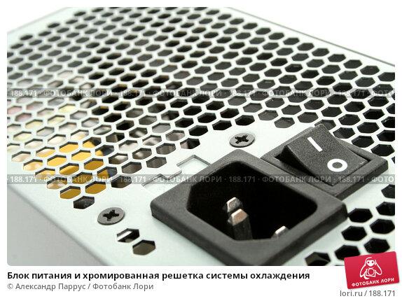 Блок питания и хромированная решетка системы охлаждения, фото № 188171, снято 16 мая 2007 г. (c) Александр Паррус / Фотобанк Лори