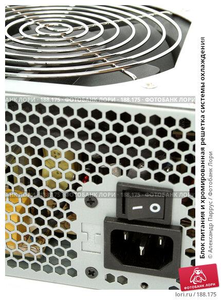 Блок питания и хромированная решетка системы охлаждения, фото № 188175, снято 16 мая 2007 г. (c) Александр Паррус / Фотобанк Лори