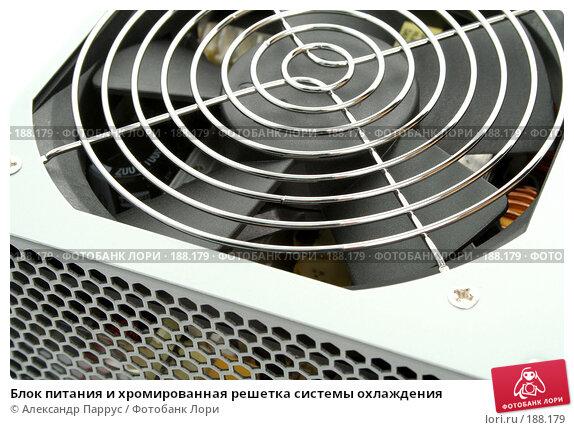 Блок питания и хромированная решетка системы охлаждения, фото № 188179, снято 16 мая 2007 г. (c) Александр Паррус / Фотобанк Лори