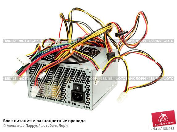 Блок питания и разноцветные провода, фото № 188163, снято 16 мая 2007 г. (c) Александр Паррус / Фотобанк Лори