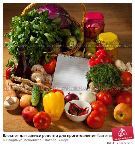 Купить «Блокнот для записи рецепта для приготовления (заготовки) свежих овощей», фото № 5077515, снято 27 сентября 2012 г. (c) Владимир Мельников / Фотобанк Лори