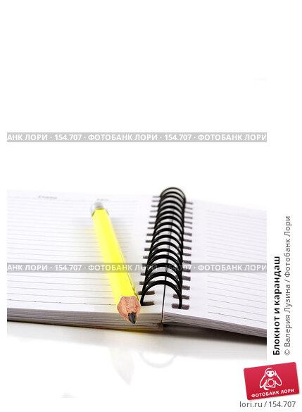 Купить «Блокнот и карандаш», фото № 154707, снято 19 декабря 2007 г. (c) Валерия Потапова / Фотобанк Лори