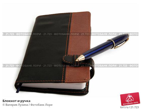 Блокнот и ручка, фото № 21723, снято 6 марта 2007 г. (c) Валерия Потапова / Фотобанк Лори