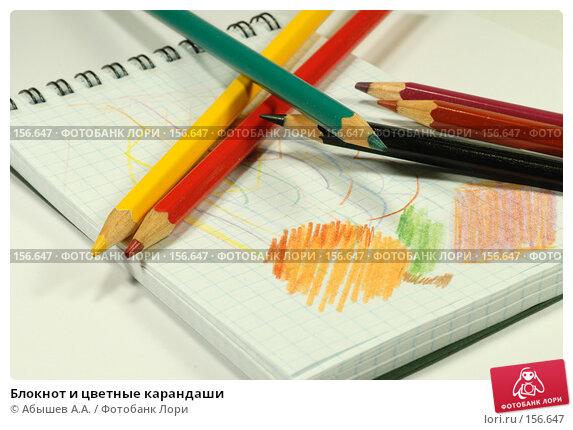 Блокнот и цветные карандаши, фото № 156647, снято 21 октября 2007 г. (c) Абышев А.А. / Фотобанк Лори