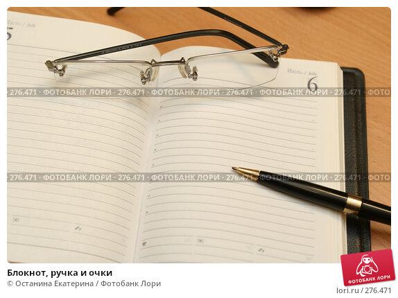 Блокнот, ручка и очки, фото № 276471, снято 7 декабря 2006 г. (c) Останина Екатерина / Фотобанк Лори