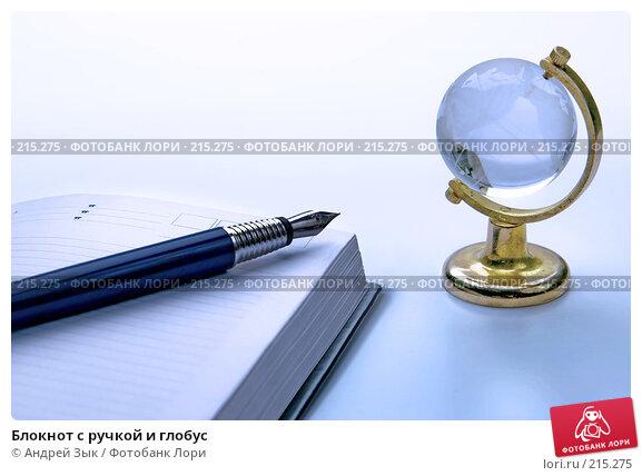 Блокнот с ручкой и глобус, фото № 215275, снято 26 марта 2007 г. (c) Андрей Зык / Фотобанк Лори