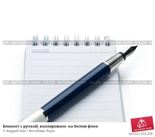 Блокнот с ручкой, изолировано  на белом фоне, фото № 215279, снято 28 марта 2007 г. (c) Андрей Зык / Фотобанк Лори