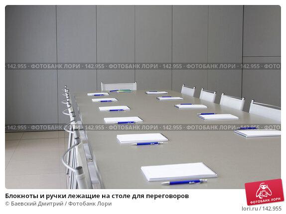 Блокноты и ручки лежащие на столе для переговоров, фото № 142955, снято 8 декабря 2007 г. (c) Баевский Дмитрий / Фотобанк Лори