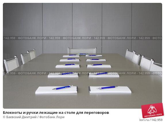 Блокноты и ручки лежащие на столе для переговоров, фото № 142959, снято 8 декабря 2007 г. (c) Баевский Дмитрий / Фотобанк Лори