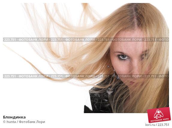 Блондинка, фото № 223751, снято 29 февраля 2008 г. (c) hunta / Фотобанк Лори