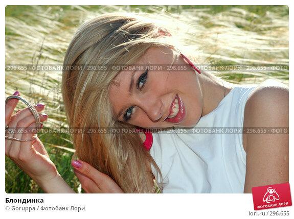 Блондинка, фото № 296655, снято 18 мая 2008 г. (c) Goruppa / Фотобанк Лори