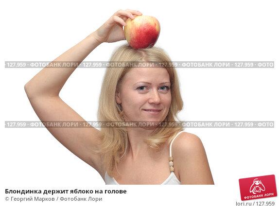 Блондинка держит яблоко на голове, фото № 127959, снято 16 октября 2006 г. (c) Георгий Марков / Фотобанк Лори