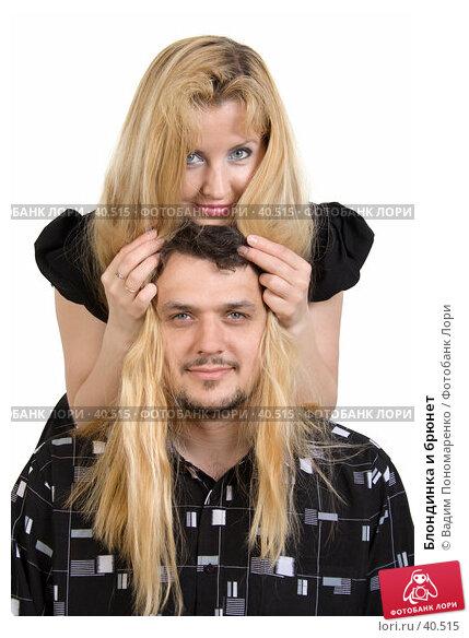 Купить «Блондинка и брюнет», фото № 40515, снято 5 мая 2007 г. (c) Вадим Пономаренко / Фотобанк Лори