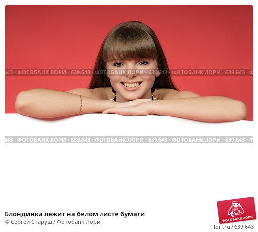 Купить «Блондинка лежит на белом листе бумаги», фото № 639643, снято 22 декабря 2008 г. (c) Сергей Старуш / Фотобанк Лори
