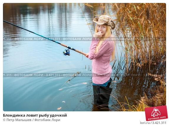блондинка ловит рыбу