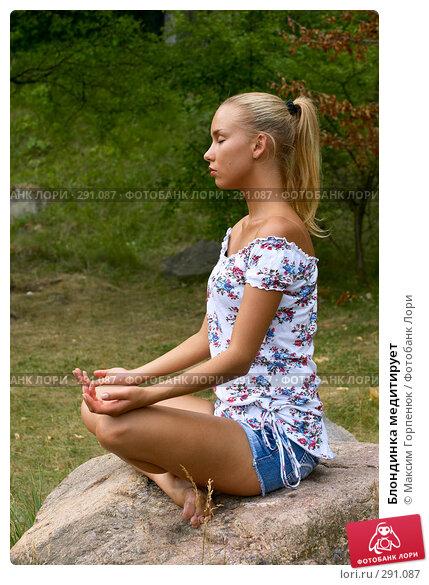 Блондинка медитирует, фото № 291087, снято 23 июня 2007 г. (c) Максим Горпенюк / Фотобанк Лори