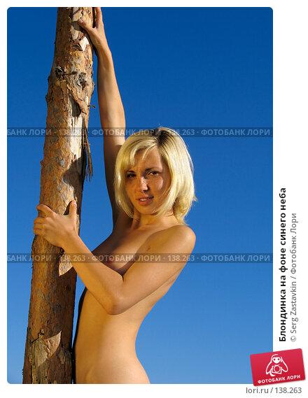 Блондинка на фоне синего неба, фото № 138263, снято 18 сентября 2005 г. (c) Serg Zastavkin / Фотобанк Лори