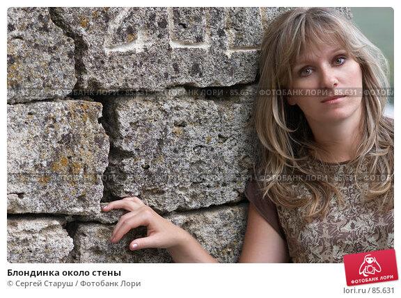 Блондинка около стены, фото № 85631, снято 18 августа 2007 г. (c) Сергей Старуш / Фотобанк Лори
