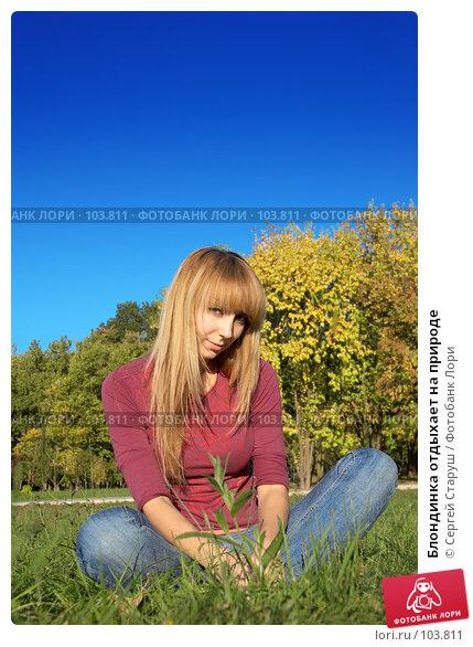 Блондинка отдыхает на природе, фото № 103811, снято 27 октября 2016 г. (c) Сергей Старуш / Фотобанк Лори