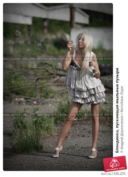 Блондинка, пускающая мыльные пузыри, фото № 335275, снято 26 февраля 2017 г. (c) Андрей Доронченко / Фотобанк Лори