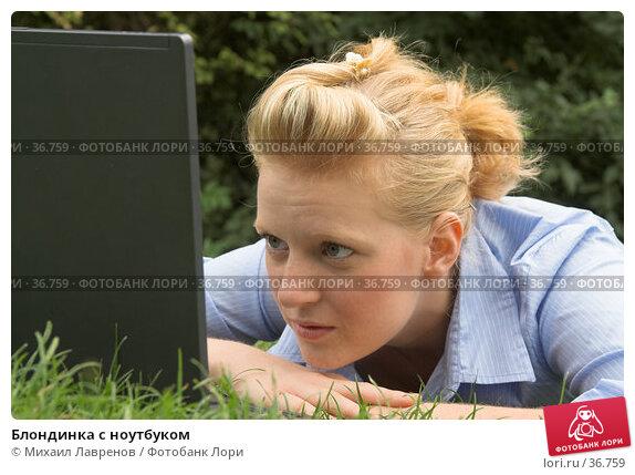Блондинка с ноутбуком, фото № 36759, снято 24 сентября 2006 г. (c) Михаил Лавренов / Фотобанк Лори
