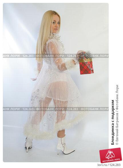 Блондинка с подарком, фото № 124283, снято 11 ноября 2007 г. (c) Евгений Батраков / Фотобанк Лори