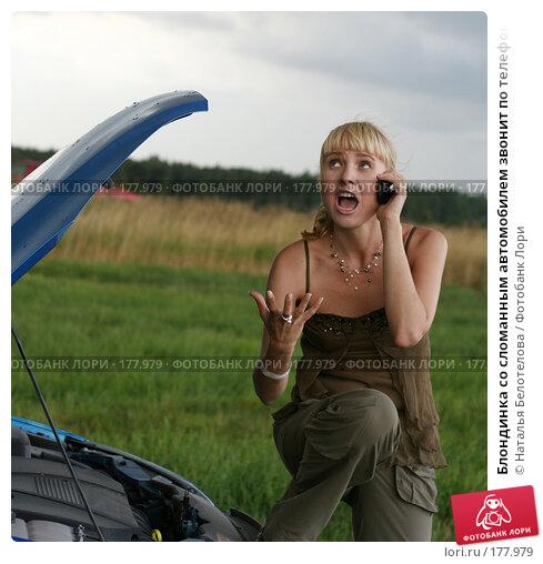 Блондинка со сломанным автомобилем звонит по телефону, фото № 177979, снято 18 августа 2007 г. (c) Наталья Белотелова / Фотобанк Лори