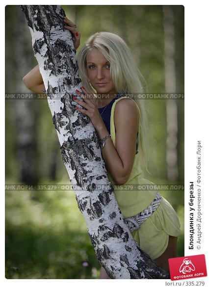 Блондинка у березы, фото № 335279, снято 18 января 2017 г. (c) Андрей Доронченко / Фотобанк Лори