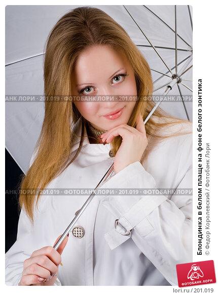 Блондинка в белом плаще на фоне белого зонтика, фото № 201019, снято 10 февраля 2008 г. (c) Федор Королевский / Фотобанк Лори