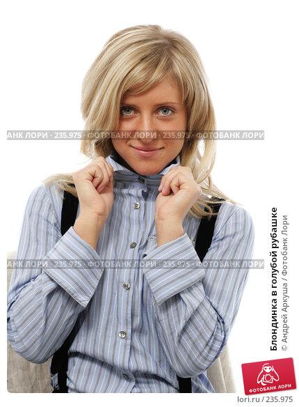 Блондинка в голубой рубашке, фото № 235975, снято 2 марта 2008 г. (c) Андрей Аркуша / Фотобанк Лори