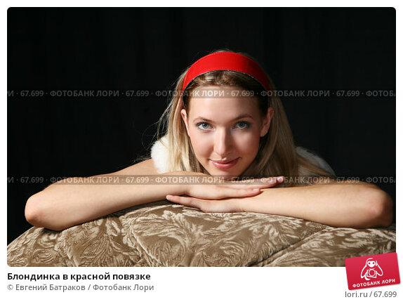 Блондинка в красной повязке, фото № 67699, снято 24 июня 2007 г. (c) Евгений Батраков / Фотобанк Лори