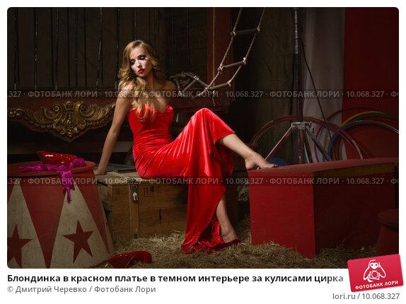 Блондинка в красном платье видео
