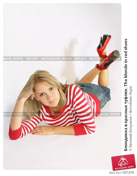 Блондинка в красных туфлях. The blonde in red shoes, фото № 107075, снято 9 сентября 2007 г. (c) Евгений Батраков / Фотобанк Лори