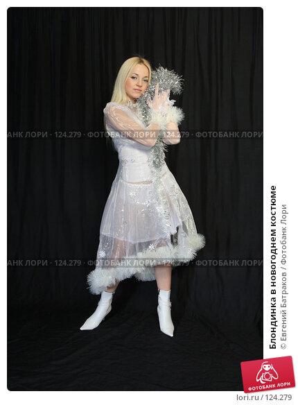 Купить «Блондинка в новогоднем костюме», фото № 124279, снято 11 ноября 2007 г. (c) Евгений Батраков / Фотобанк Лори